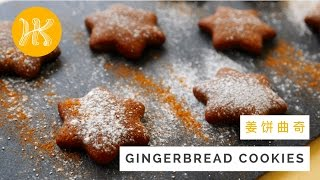Gingerbread Cookies Recipe 姜饼曲奇 | Huang Kitchen