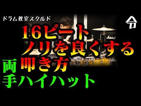 【ドラム講座】両手16ビートの叩き方と基礎練習【令】Drum Lesson