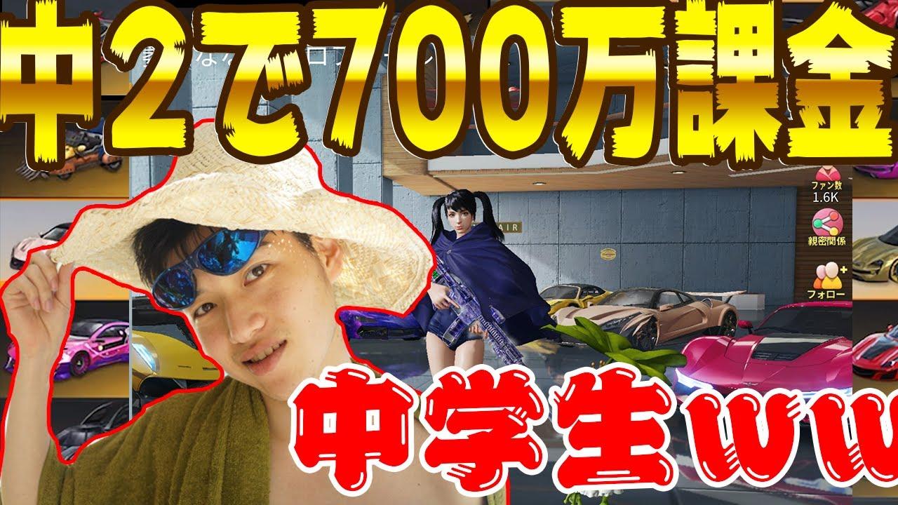 【荒野行動】●●使って中2で700万円課金チートしたキッズがヤバいwww