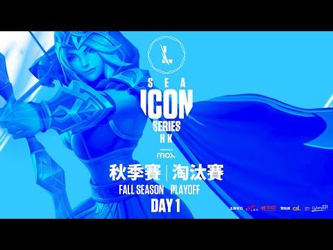 Talon-X - 2021年《英雄聯盟:激鬥峽谷》東南亞ICON SERIES: 香港地區秋季賽 Playoffs D