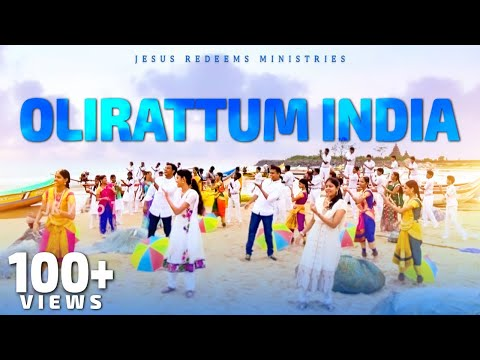 Jesus Redeems Independence song - Olirattum India Music Video 2015