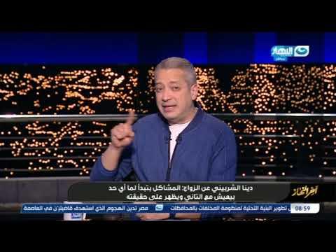 """""""تامر أمين يفتح النار على دينا الشربيني بعد فشل زواجها من عمرو دياب """"ميصحش ده كان جوزك"""