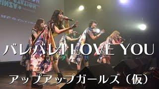 アップアップガールズ(仮) - バレバレ I LOVE YOU
