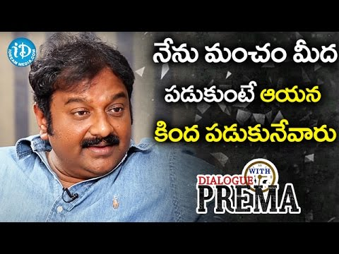 VV Vinayak About His Relationship With Director Sagar || #KhaidiNo150 || Dialogue With Prema