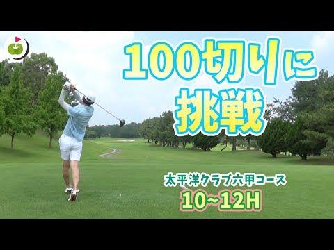 ゴルフ歴1年半の兄が100切りに挑戦!【太平洋クラブ 六甲コース H10~12】