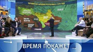 Украина: дальше от СССР. Время покажет. Выпуск от 24.01.2018
