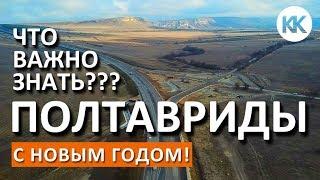 Трасса Таврида. Крым 2019. Что важно знать? С Новым годом!