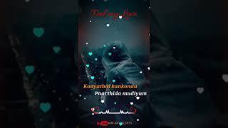 💞💞💞Kayathai kankondu parthida mudiyum song status video 💞 💞 KM FAVORITE EDITS ♥️ Tamil status