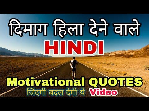 #1दिमाग हिला देने वाले    HINDI MOTIVATIONAL QUOTES   Inspirational BY UNLIMITED
