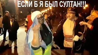 Если б я был султан!!!Народные танцы,сад Шевченко,Харьков!!!