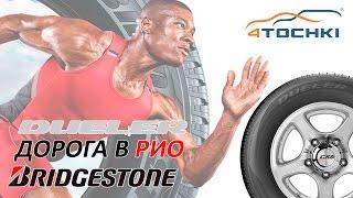 Bridgestone Дорога в Рио, Dueler 2016 на 4 точки. Шины и диски 4точки - Wheels & Tyres(, 2016-08-11T11:09:54.000Z)