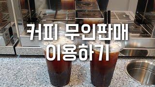 커피무인판매점 아이스 아메리카노 이용방법  후기 가격 …