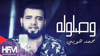 محمد هوبي - وصلوله ( فيديو كليب ) | حصريا 2015