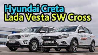 Cross или Кроссовер? Lada Vesta SW Cross против Hyundai Creta