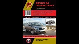 Руководство по ремонту Ravon R4 / Chevrolet Cobalt