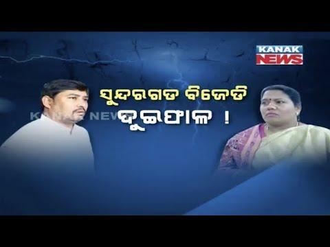 Jogesh Singh Uninvited To Kusum Tete's Rally In Sundergarh
