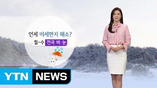 [날씨] 오늘 추위 주춤... 전국 미세먼지 '…