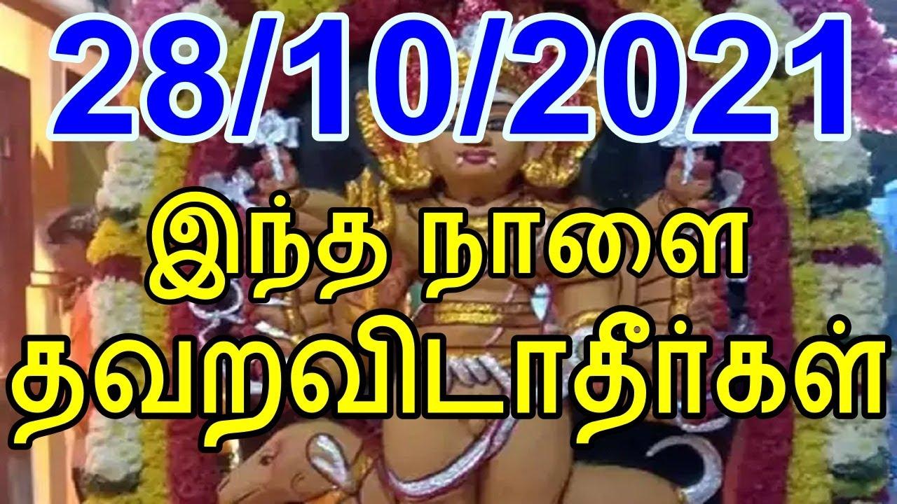 இந்த நாளை தவறவிடாதீர்கள்   Sattaimuni Nathar   28/10/2021