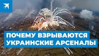 Почему взрываются украинские арсеналы