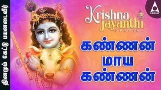 கண்ணன் மாயக் கண்ணன் | கிருஷ்ண ஜெயந்தி சிறப்பு பாடல்கள் | Kannan Maya Kannan | Krishna Songs | S.P. B