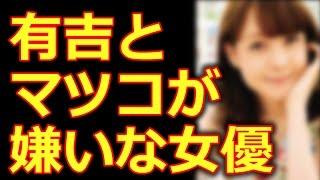 木曜ドラマ「37 5℃の涙」トリンドル玲奈の性格を有吉が暴露 http://yout...