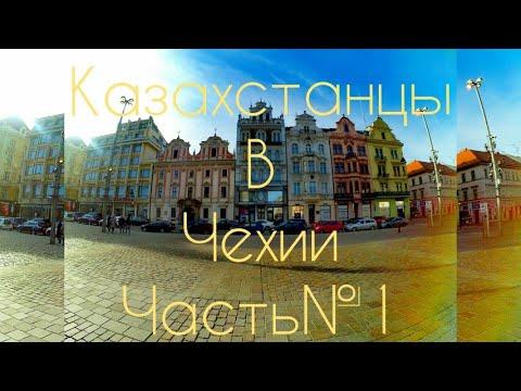 Казахстанцы в Чехии