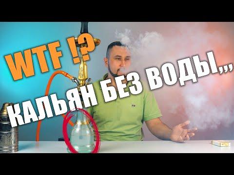 Что если покурить кальян без воды?   эксперимент 4