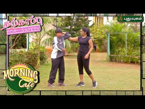 Martial Arts for Self Defense தற்காப்பு For Safety Morning Cafe 17-03-2017 PuthuYugamTV Show Online