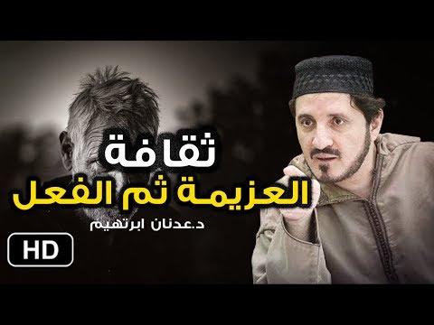 كن صادقا في عزيمتك...! لن تمل من مشاهدة هذا الفيديو للشيخ عدنان ابراهيم (مؤثر جدا)