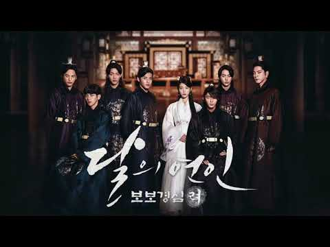 달의 연인 (Moon Lovers) - 보보경심 려 (Scarlet Heart Ryeo) OST Full Album Playlist