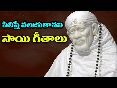 Sai Baba Video Song - Telugu Devotional Songs - Volga Videos