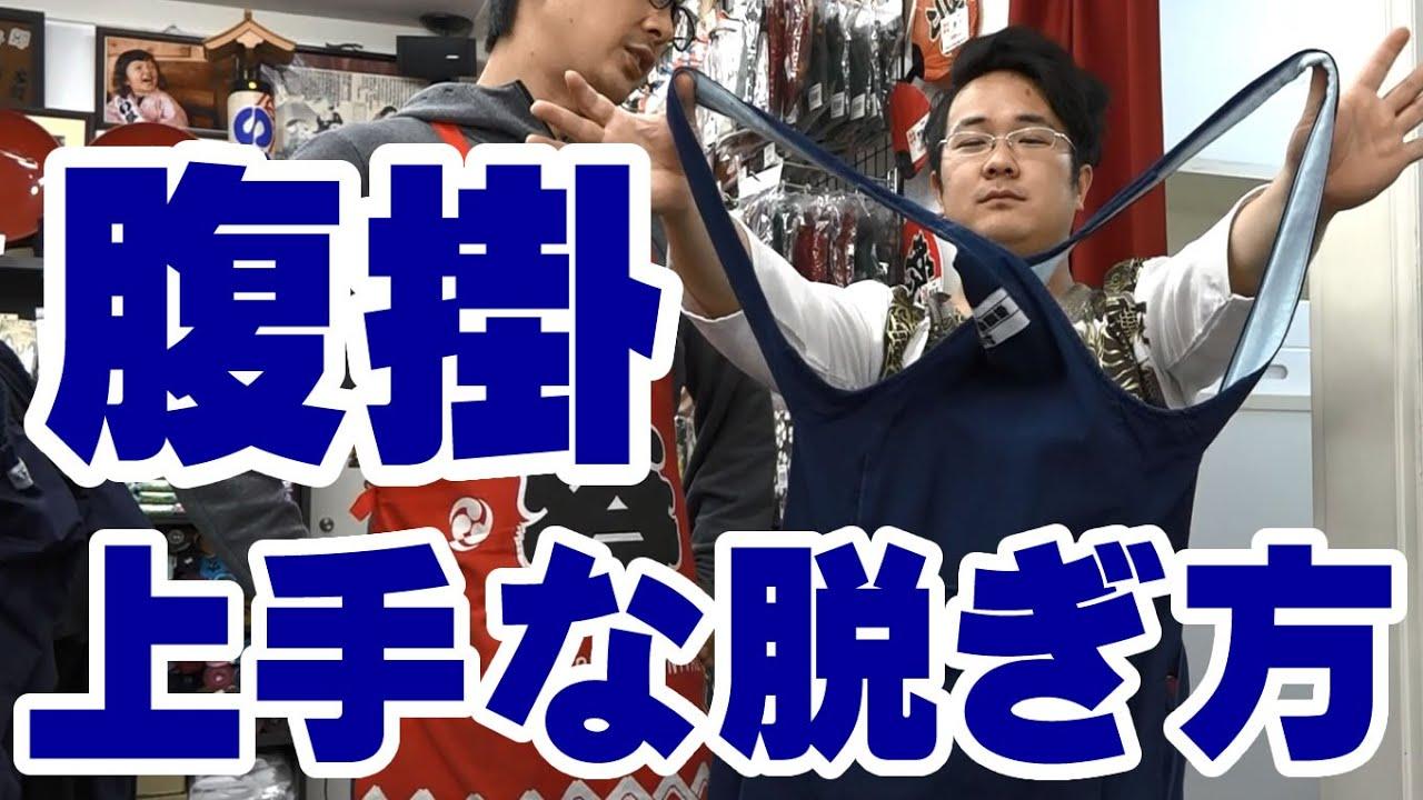 腹掛の上手な脱ぎ方 ~お祭り衣装ノウハウ動画~ 2016,11