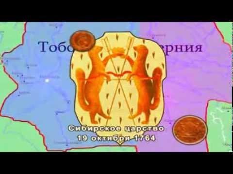 Трансформация территорий Сибирской Тобольской губернии 1708 1918