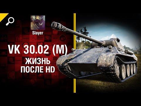VK 30.02 (M): жизнь после HD - от Slayer [World Of Tanks]