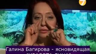 Галина Багирова - Красота лица