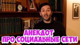 Свежие анекдоты из Одессы! Анекдот про интернет и ...