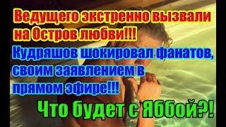 Дом 2 Новости 24 Мая 2019 (24.05.2019)
