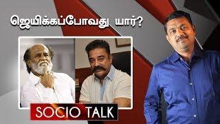 ரஜினி Vs கமல் -ஜெயிக்கப்போவது யார் ? | Socio Talk | Rajini Vs Kamal