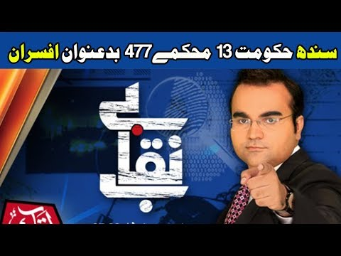 Be Neqaab - 15 October - Abb Takk News