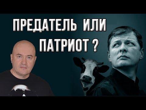 Олег Ляшко в