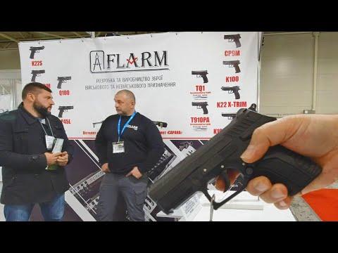 Спортивные и Травматические Пистолеты   GRAND POWER / FLARM   Выставка ЗБР0Я та БЕЗПЕКА