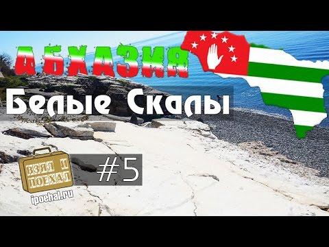 Взял и поехал! #5 Белые скалы, Абхазия