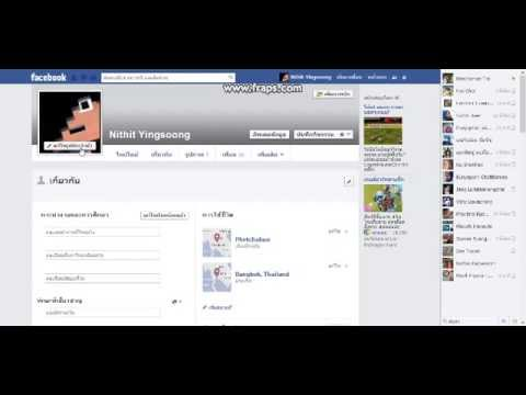 สอนเปลี่ยนรูปภาพประจำตัว Facebook