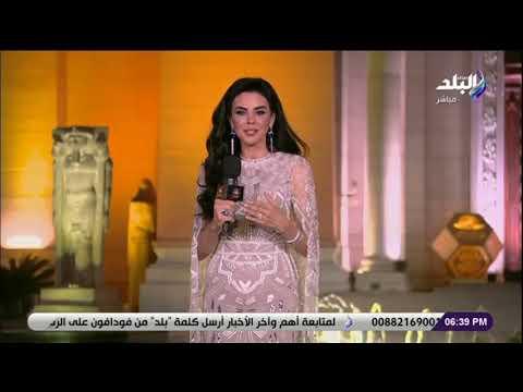 فعاليات حفل موكب نقل المومياوات الملكية - Sada Elbalad - صدى البلد