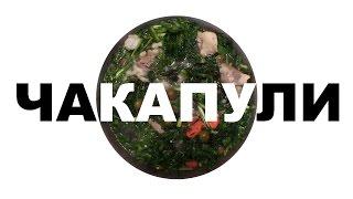 Чакапули, простое национальное грузинское блюдо из баранины и зелени, рецепт