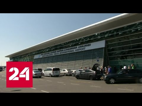Грузинские авиакомпании задолжали России миллион долларов - Россия 24