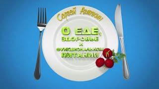 Сергей Агапкин: о еде, здоровье, функциональном питании и похудении. Выпуск 1, NL Products