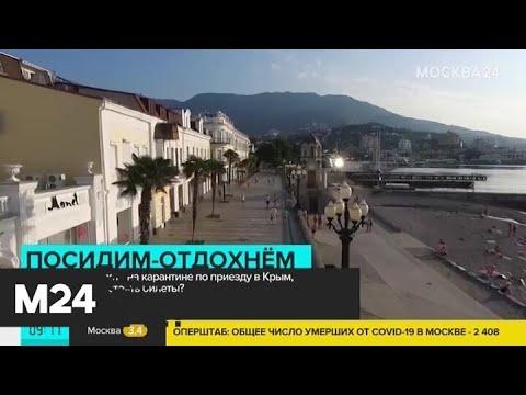 Крым 15 июня откроет отели и санатории для своих жителей - Москва 24