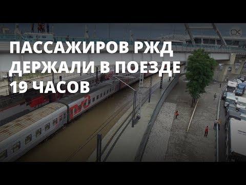 РЖД держали пассажиров в поезде 19 часов из-за потопа в Сочи