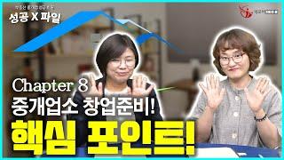 [부동산 성공X파일 Chapter 8] 중개업소 창업준…